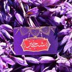 کدام عمده فروشی زعفران را انتخاب کنیم؟